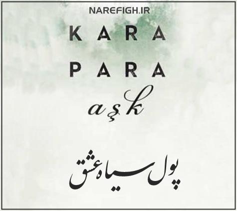 دانلود رایگان سریال Kara Para Aşk با زیرنویس فارسی محصول atv