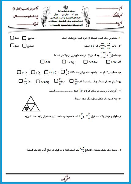 نمونه سوال فصل کسرها ریاضی ششم دبستان
