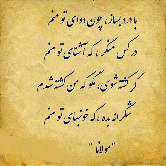 شعرهای مولانا برای پروفایل زیباترین شعرهایی که تا به حال خوندم...