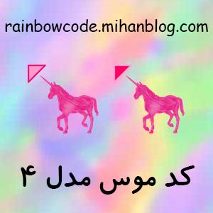رینبو کد (rainbowcode.mihanblog.com)
