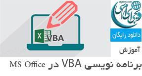 آموزش زبان برنامه نویسی VBA در MS Office