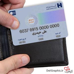 دانلود طرح لایه باز سپهر کارت جدید بانک صادرات