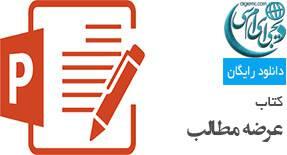 دانلود آموزش عرضه مطالب ICDL
