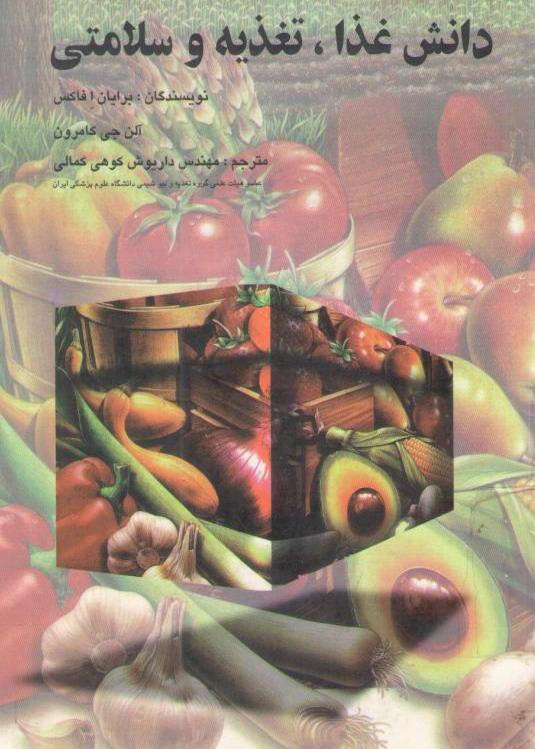 کتاب دانش عذا ، تغذیه و سلامتی