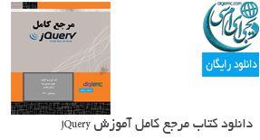 دانلود کتاب مرجع کامل آموزش jQuery
