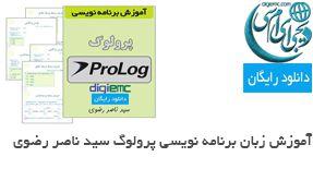 آموزش زبان برنامه نویسی پرولوگ سید ناصر رضوی