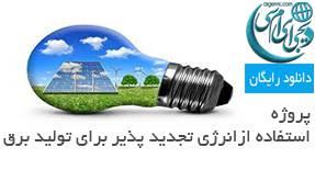 استفاده از انرژی های تجدید پذیر برای تولید انرژی الکتریکی