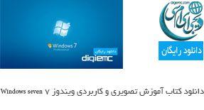 دانلود کتاب آموزش تصویری و کاربردی ویندوز 7 Windows seven