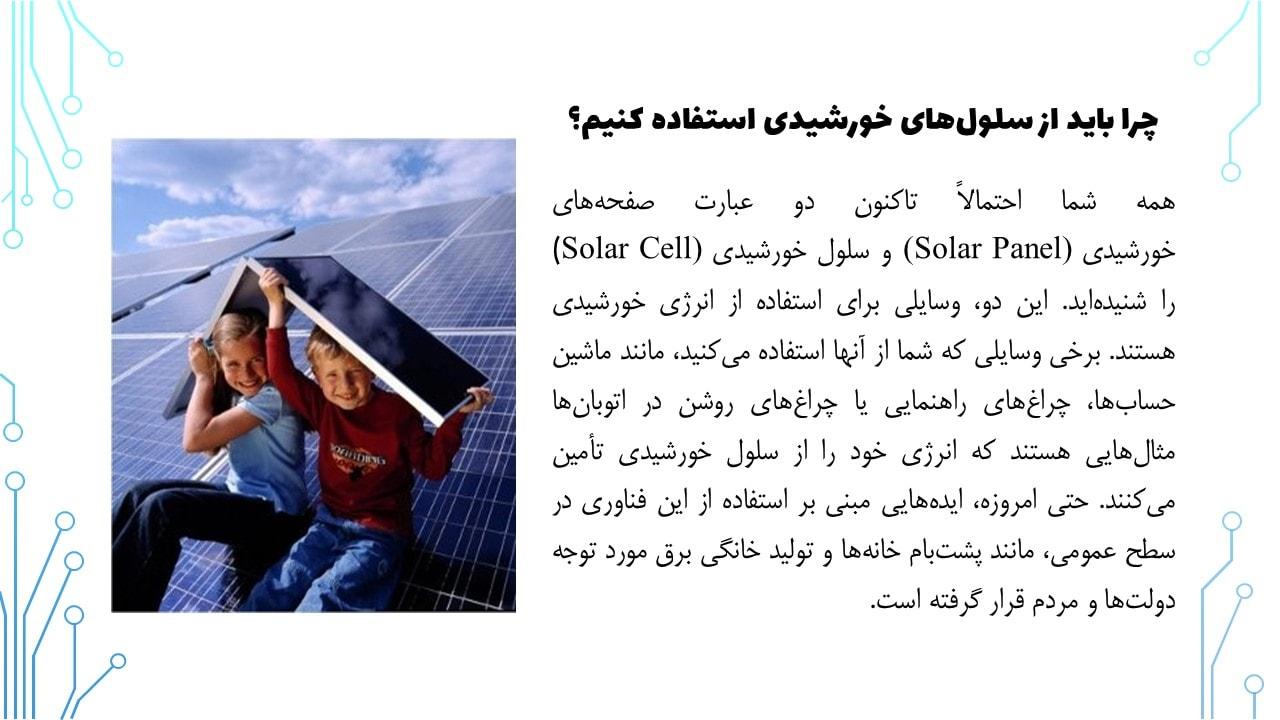 سلول خورشیدی چیست