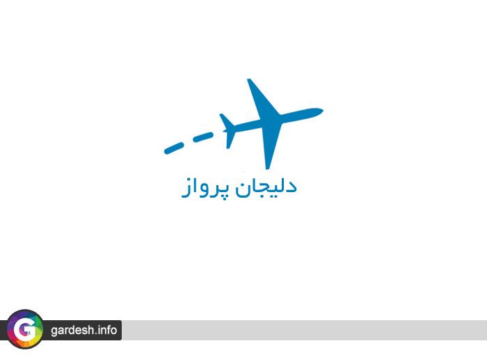 آژانس مسافرتی دلیجان پرواز