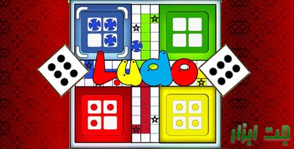 پروژه یونیتی بازی Ludo