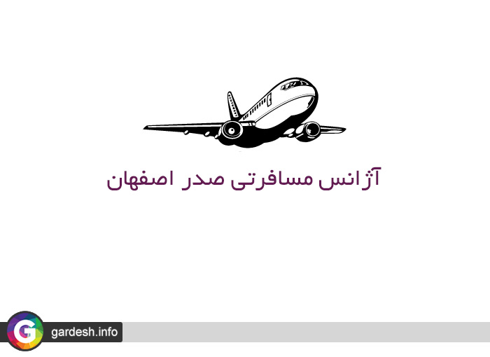 آژانس مسافرتی صدر اصفهان