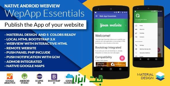 سورس برنامه اندروید Web App