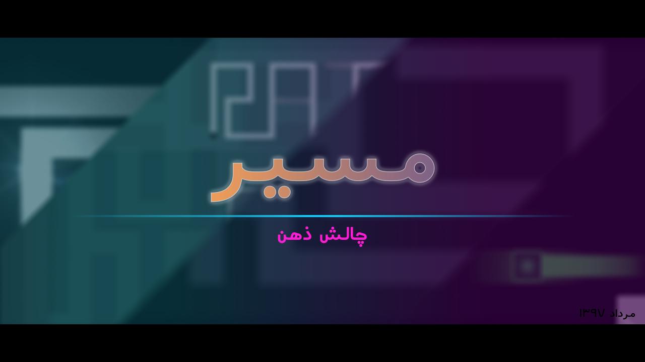 [عکس: Poster_Num1_Persian_.png]