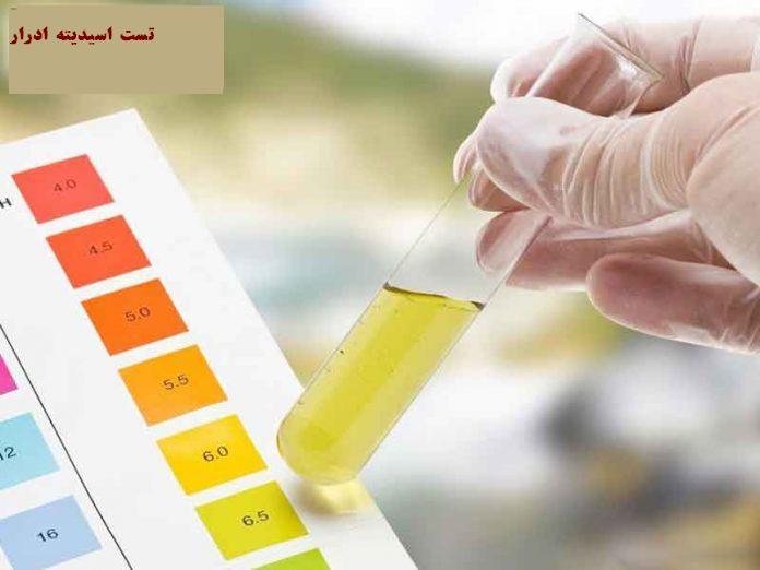 آزمایش اسیدیته ادرار