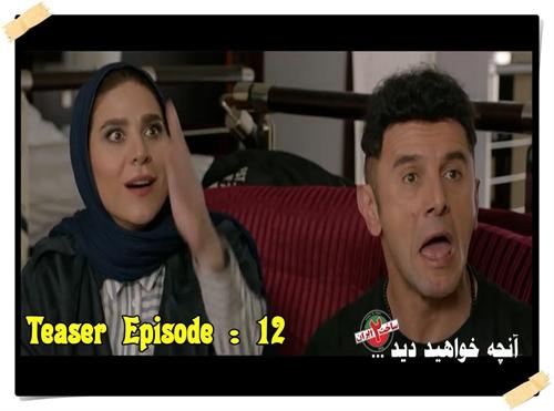 تیزر قسمت 12 ساخت ایران 2