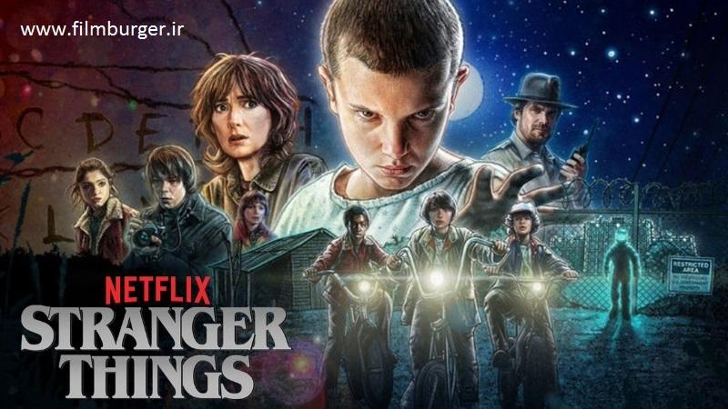 سریال stranger things برای فصل سوم تمدید شد !
