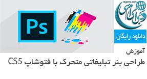 آموزش طراحی یک بنر تبلیغاتی متحرک در فتوشاپ