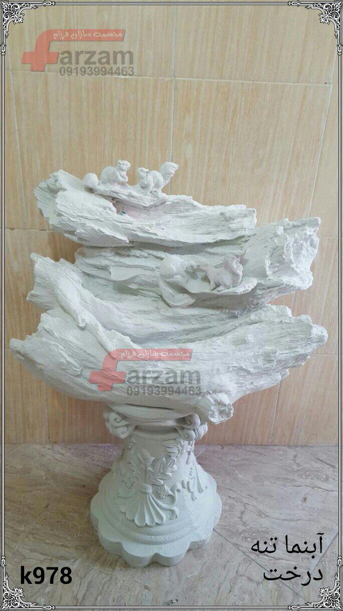 مجسمه  آبنما تنه درخت فایبرگلاس