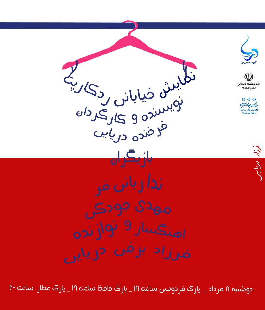 """نمایش خیابانی """" ردکارپت"""" در پارک های شهر اصفهان"""