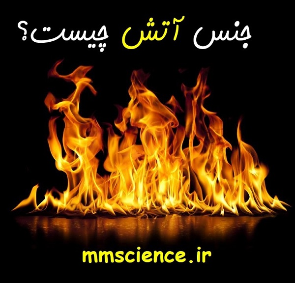 جنس آتش چیست؟
