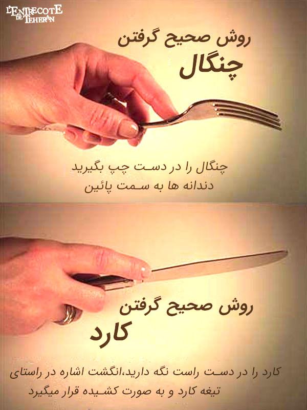 آداب استفاده از کارد و چنگال