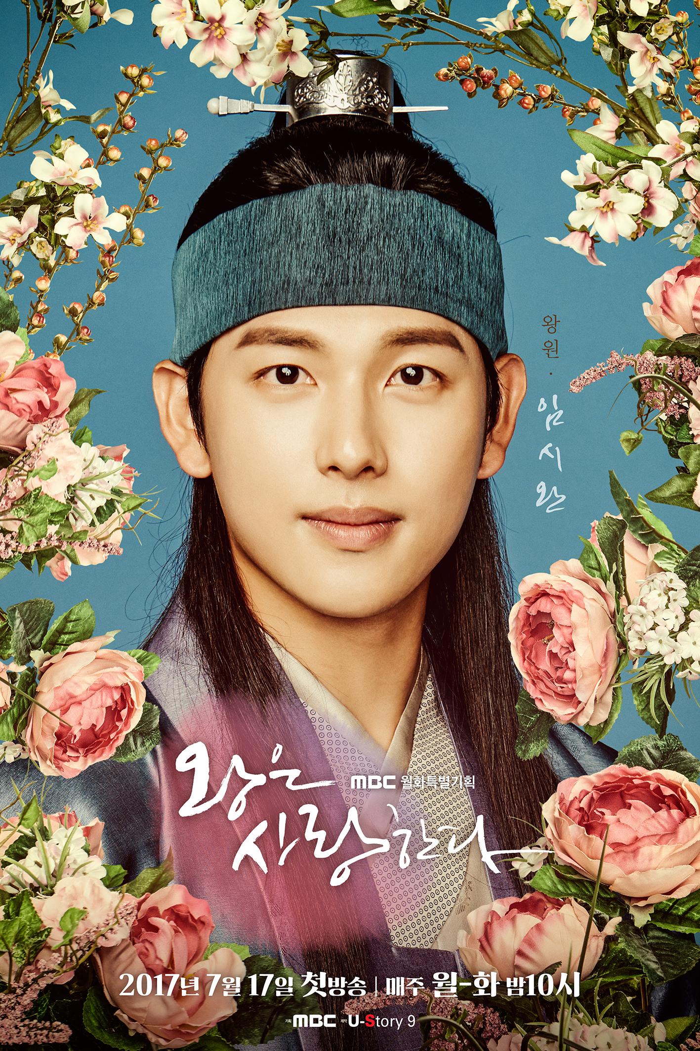 سریال کره ای پادشاه عاشق