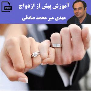 دانلود رایگان کتاب آموزش پیش از ازدواج – مهدی میر محمد صادقی