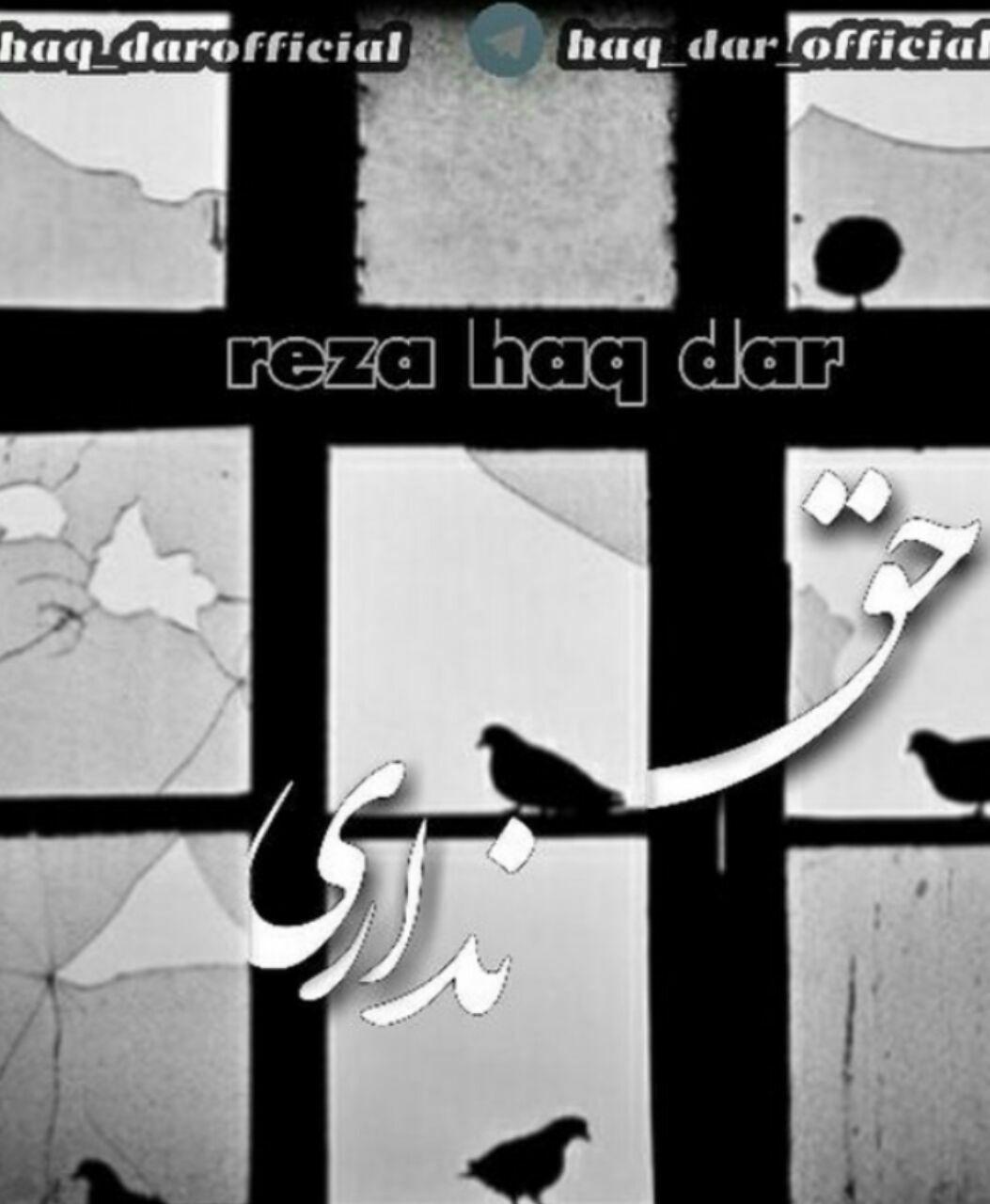 آهنگ جدید حق نداری از رضا حقدار