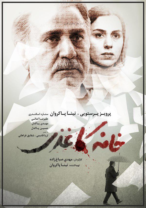 دانلود فیلم ایرانی خانه کاغذی با کیفیت 1080p