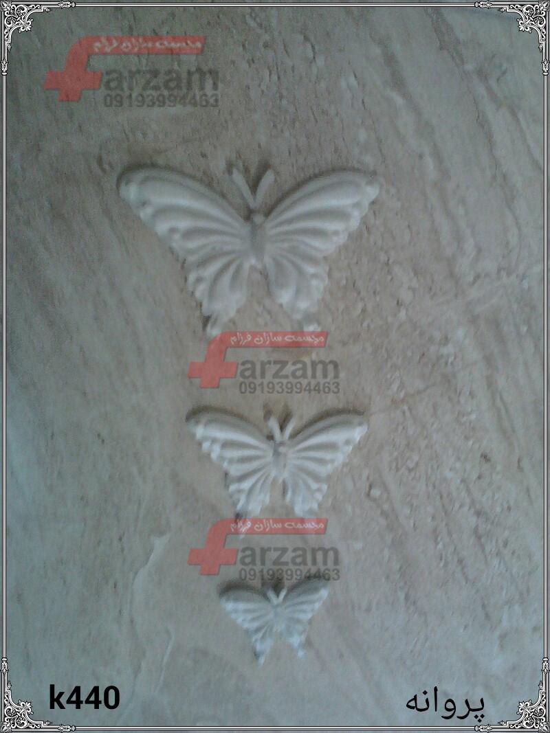 پروانه پلی استر کد 440