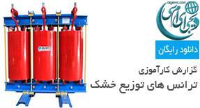 دانلود پروژه کارآموزی ترانسفورماتورهای توزیع خشک