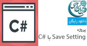 دانلود سورس کد Save Setting با سی شارپ