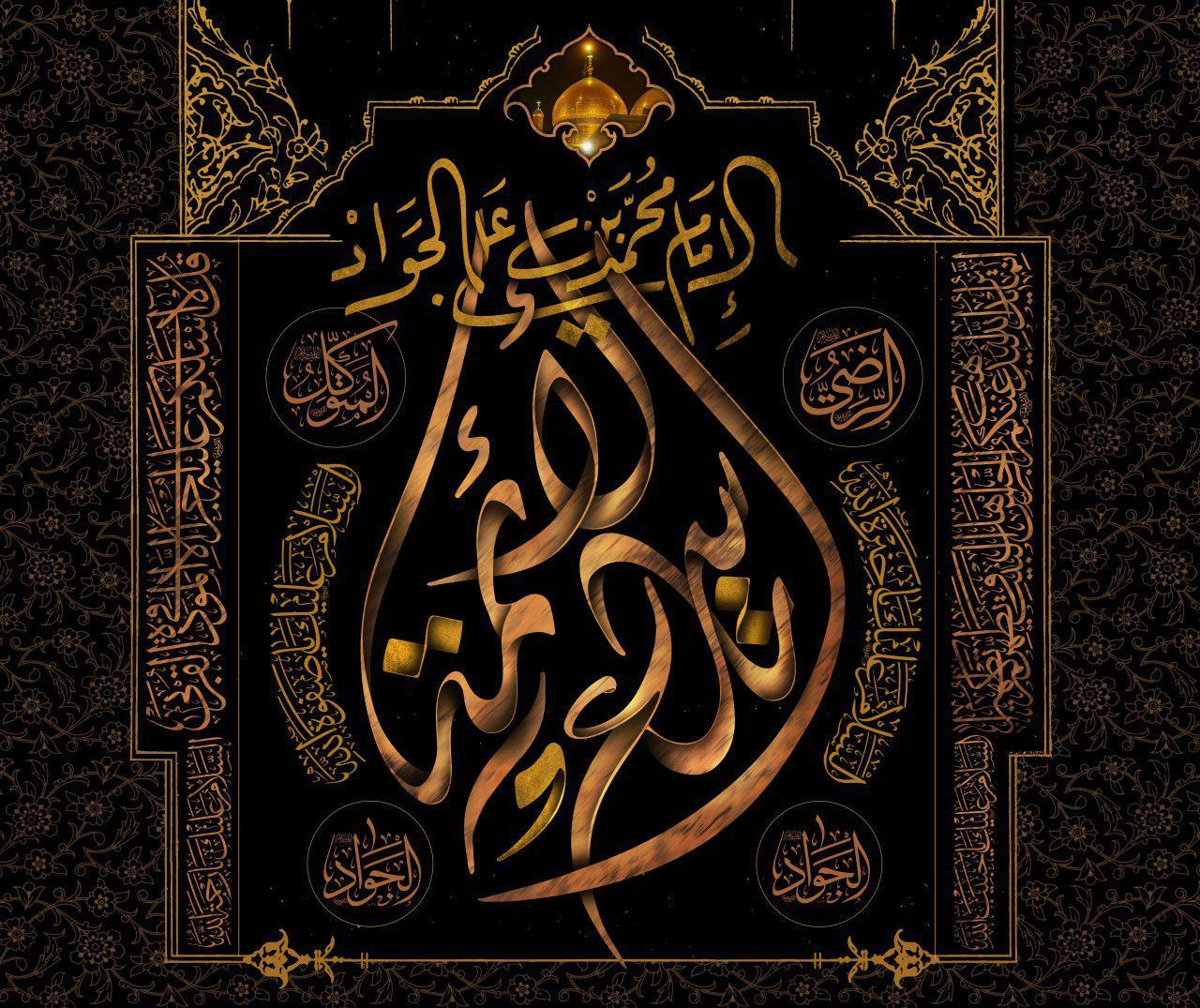 پوستر شهادت امام جواد (ع)  03