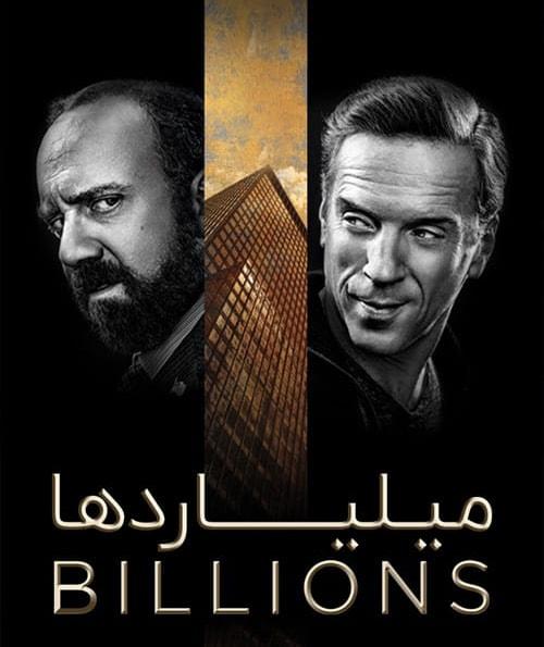 سریال میلیاردرها
