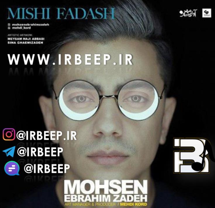 http://s9.picofile.com/file/8334197400/mohsen_ebrahim_zade_mishi_fadash_ww_irbeep_ir_.jpg