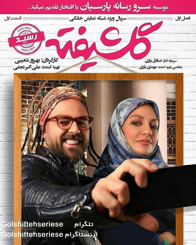 سریال گلشیفته قسمت اول هومن سیدی مهناز افشار