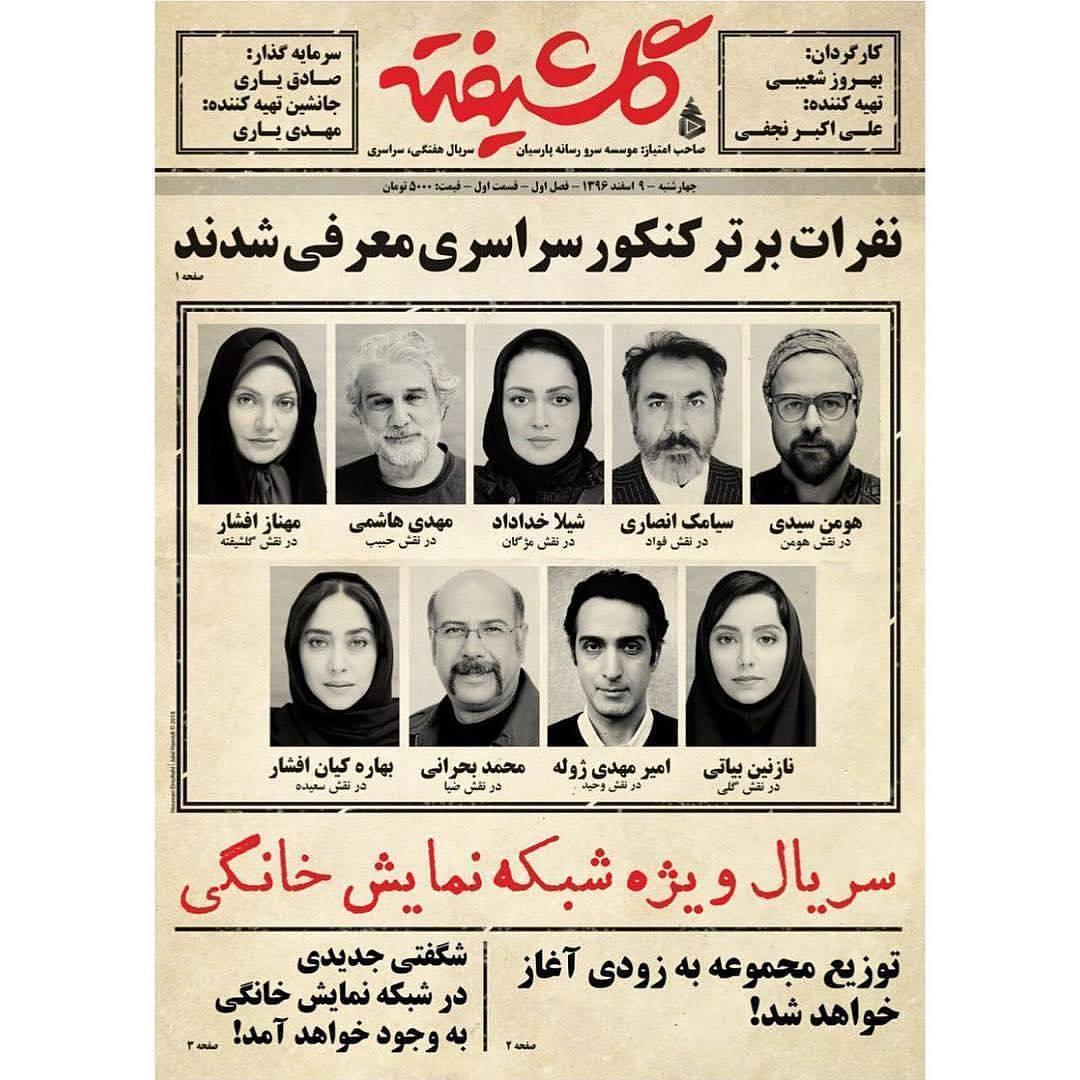 بازیگران سریال گلشیفته مهناز افشار هومن سیدی سیامک انصاری شیلا خداد