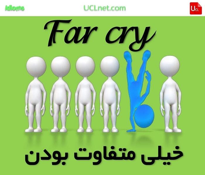خیلی متفاوت بودن – Far cry from – اصطلاحات زبان انگلیسی – English Idioms
