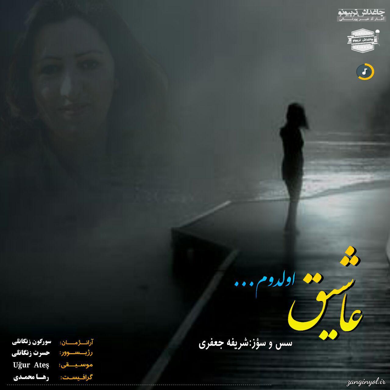 http://s9.picofile.com/file/8334258068/33Sherife_Ceferi_Ashiq_Oldum.jpg