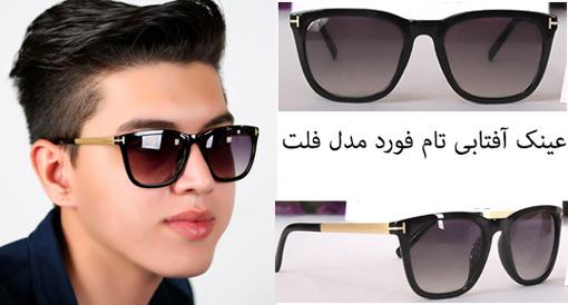 عینک تام فورد قیمت