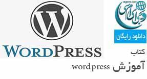دانلود کتاب آموزشی word press