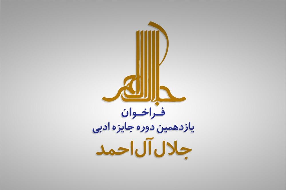 فراخوان یازدهمین دوره جایزه ادبی جلال آل احمد منتشر شد