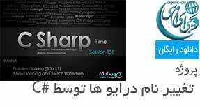 پروژه تغییر نام درایو ها توسط سی شارپ