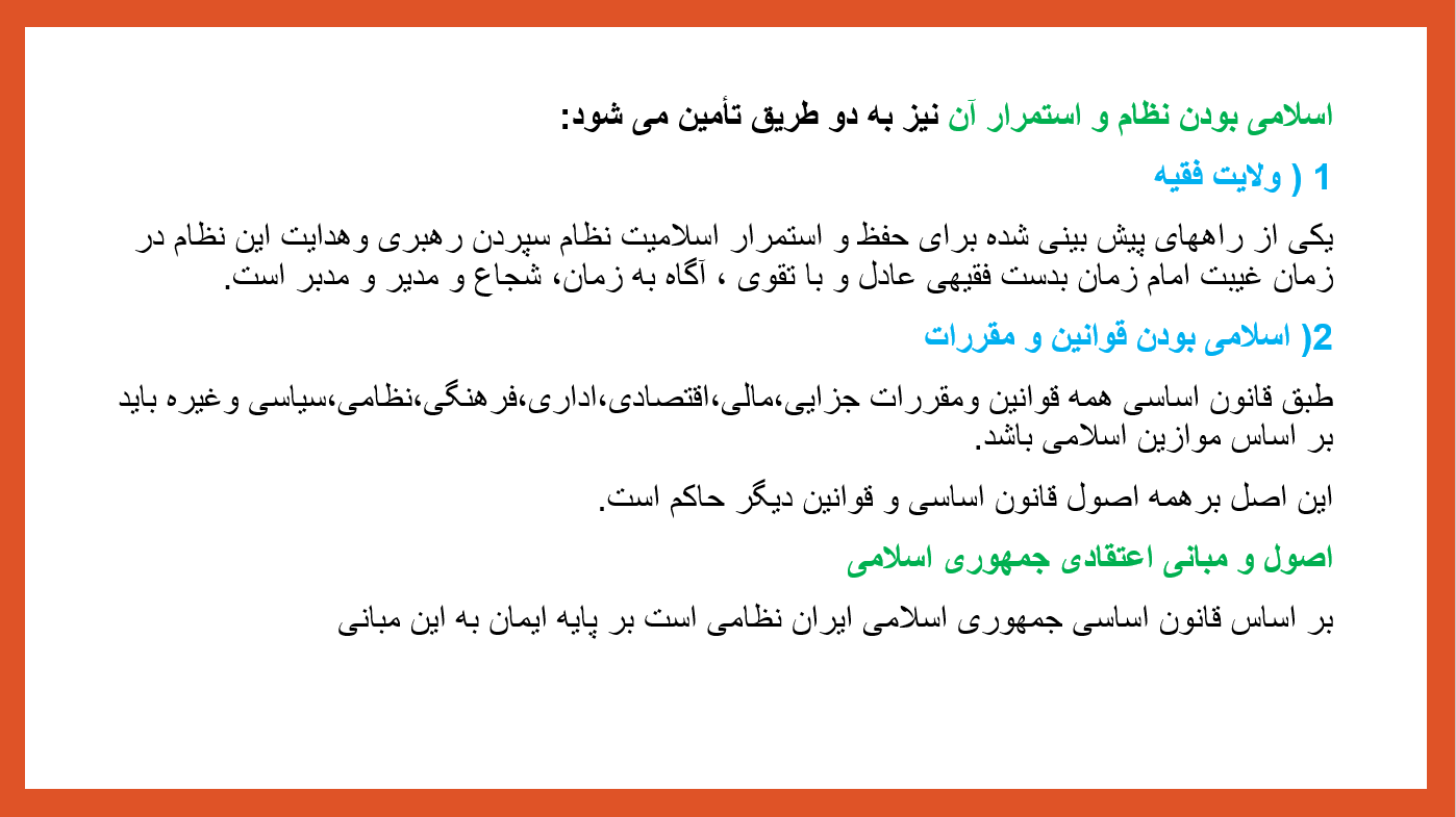 دانلود خلاصه قانون اساسی ایران pdf ، دانلود جزوه ، دانلود خلاصه آشنایی با قانون اساسی ایران ، کتاب قانون اساسی ایران ،