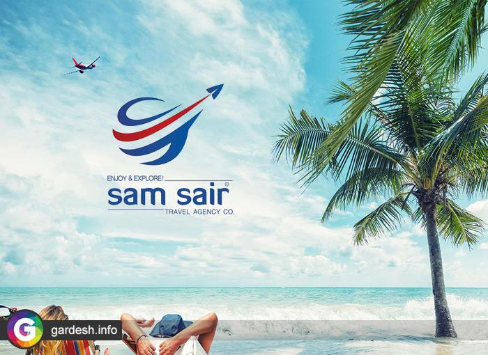 آژانس مسافرتی سام سیر