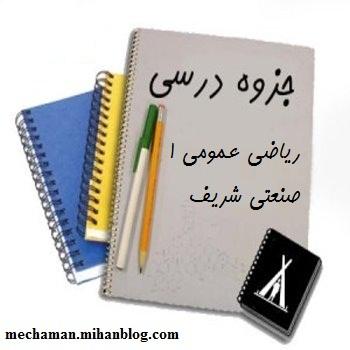 دانلود رایگان جزوه ریاضی 1 دانشگاه صنعتی شریف
