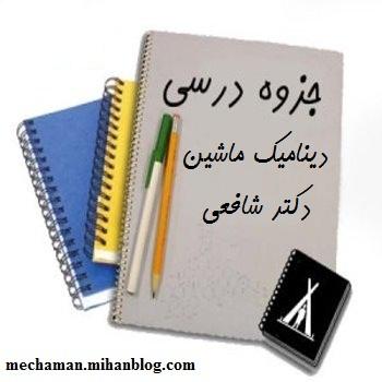 دانلود رایگان جزوه دینامیک ماشین دکتر شافعی