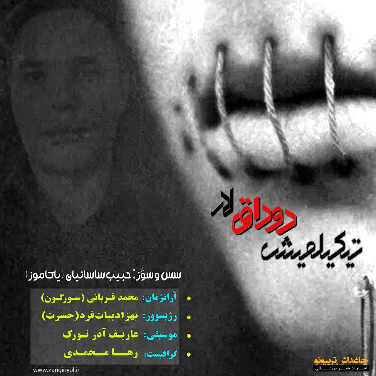 http://s9.picofile.com/file/8334787418/13Habib_Sasaniyan_Tikilmish_Dodaqlar.jpg