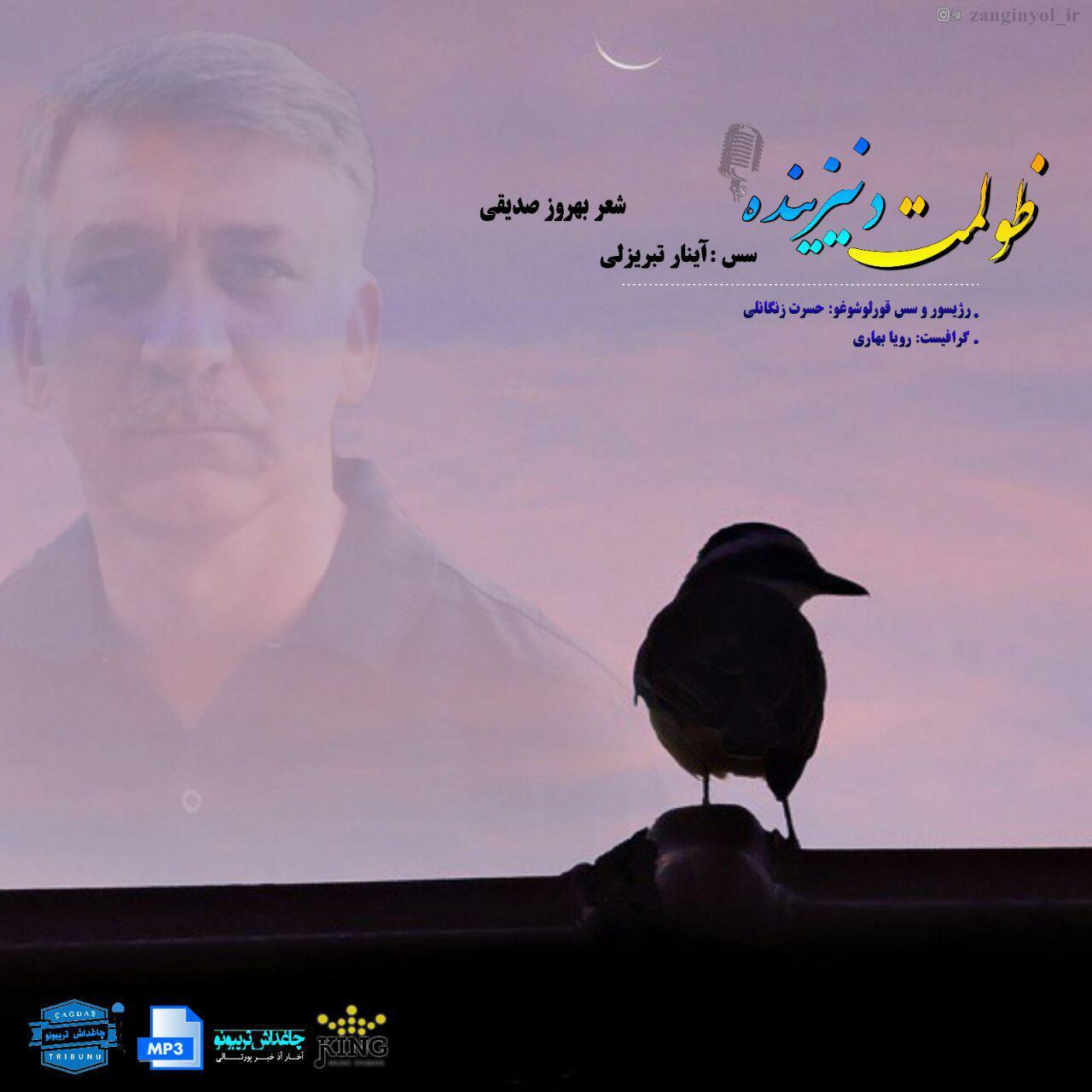 http://s9.picofile.com/file/8334788568/08Aynar_Tabrizli_Zulmet_Denizinde.jpg